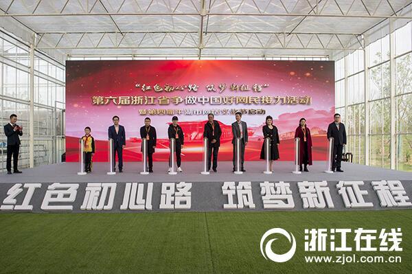 第六届浙江省争做中国好网民接力活动在平湖举行