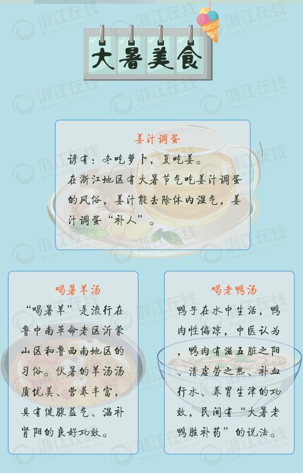 大暑_04.png