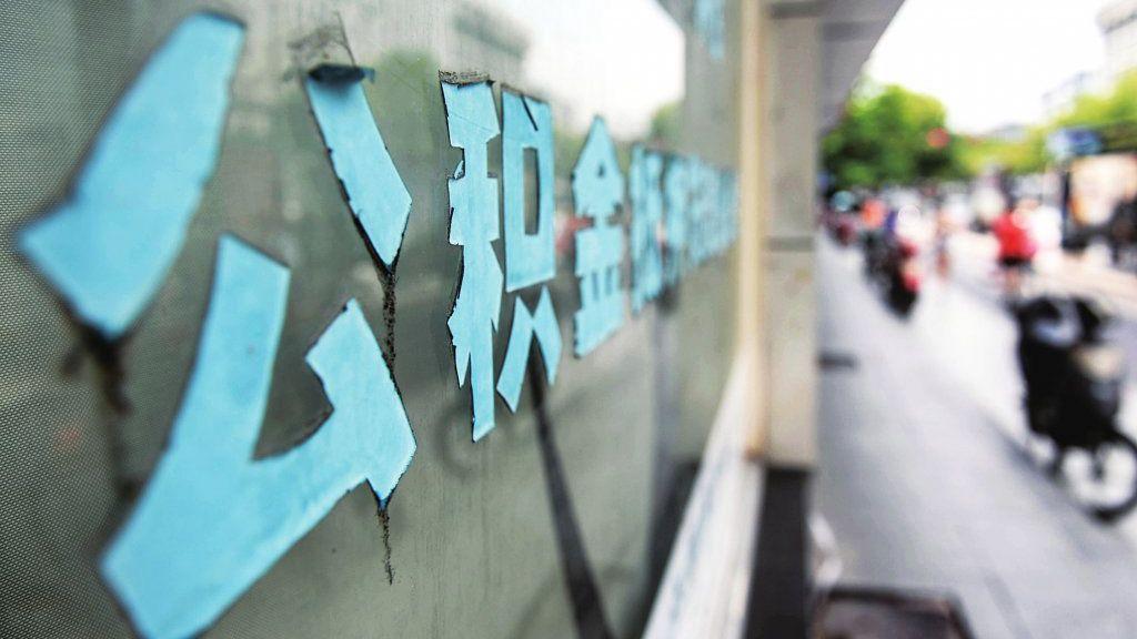 杭州市公积金审批发放时间缩短一个多月