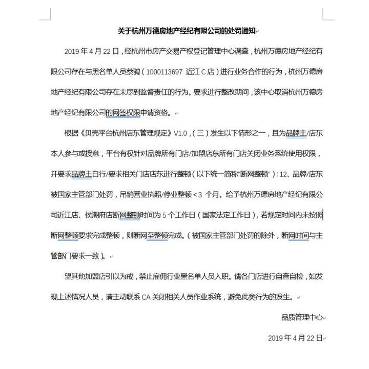 【关注】链家被杭州住保房管局暂