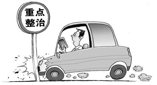 开车用手机 查!查!查!浙江开展为期两月的集中查处
