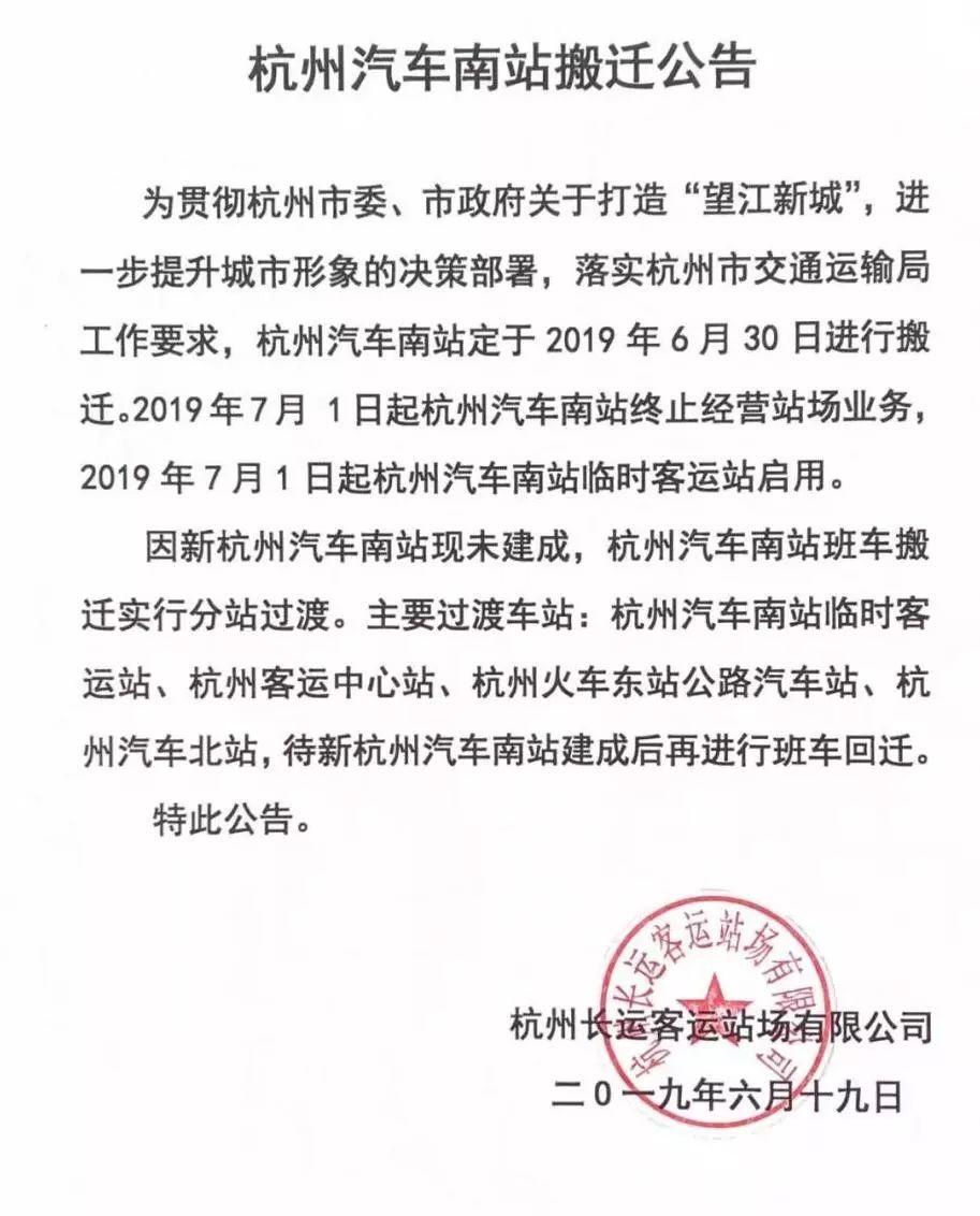 杭州汽车南站6月30日搬迁,临时客运站在哪?怎么坐车?
