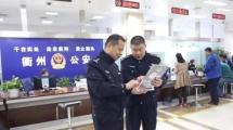 """衢州市正式启用数据共享平台 助力""""最多跑一次""""改革"""
