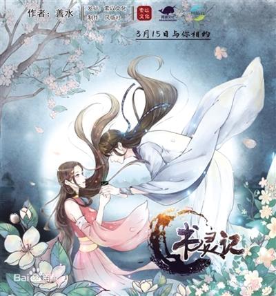 2018年中国网络小说排行榜揭晓 温州两作家作品上榜(图1)