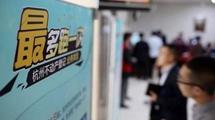 """义乌:最大程度释放""""最多跑一次""""改革红利"""