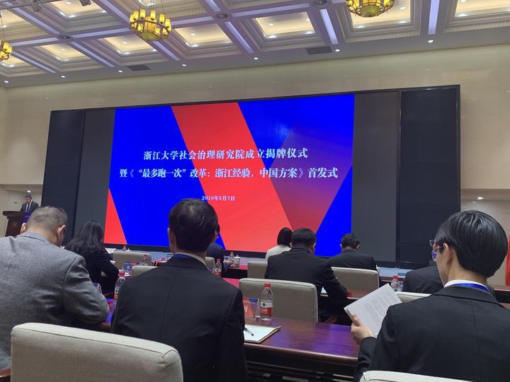 """今天首發的這本書 講""""最多跑一次""""的浙江經驗和中國方案"""