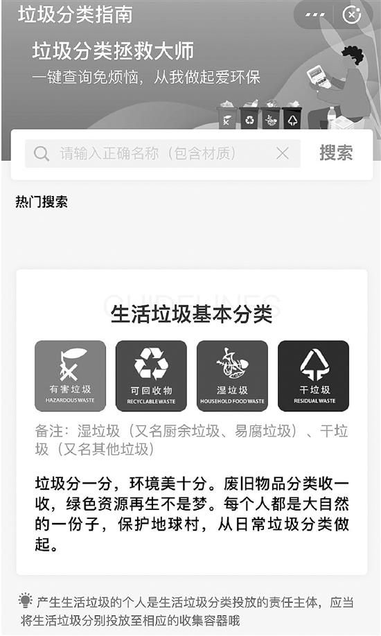 支付寶上線垃圾分類小程序 垃圾到底怎么分,在線查