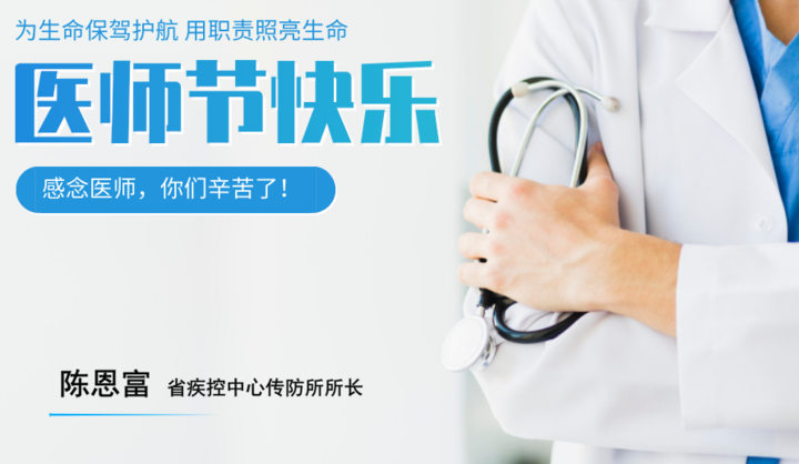 医师节人物①丨公卫医师陈恩富 8天辗转6地台风重灾区