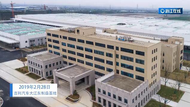 坚定新能源战略 吉利汽车助力大江东产业升级