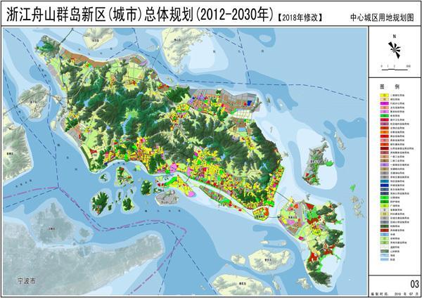 浙江舟山群岛新区(城市)总体规划(2010-2030年)(2018年修改)