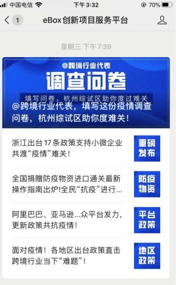 城云助力杭州综试办与跨境电商行业共克时艰