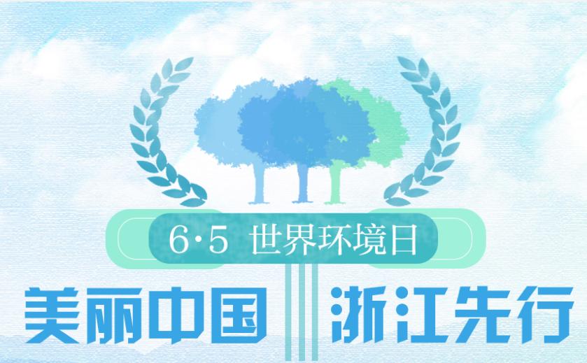 6·5世界環境日 美麗中國 浙江先行