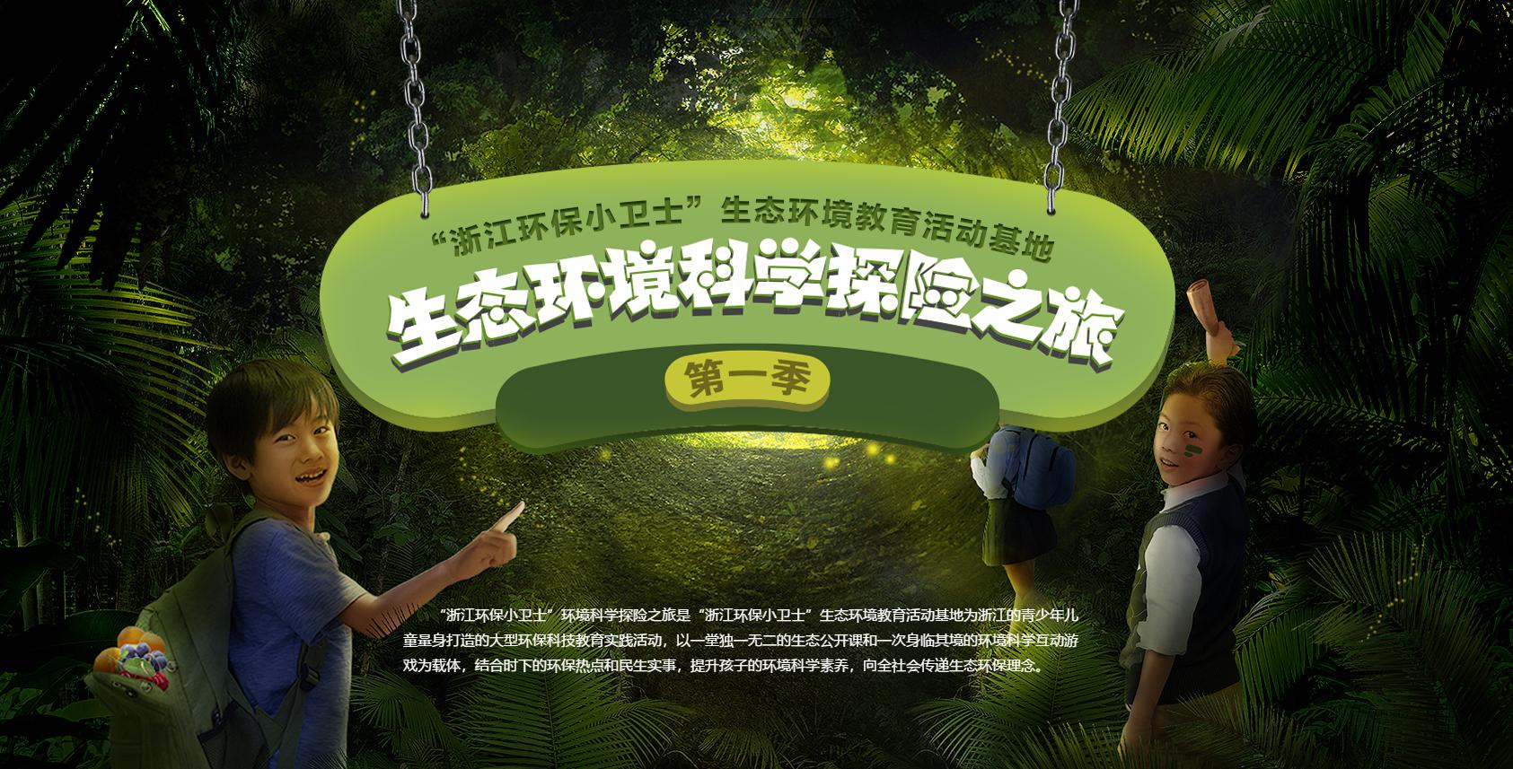 """""""浙江環保小衛士""""生態環境科學探險之旅"""