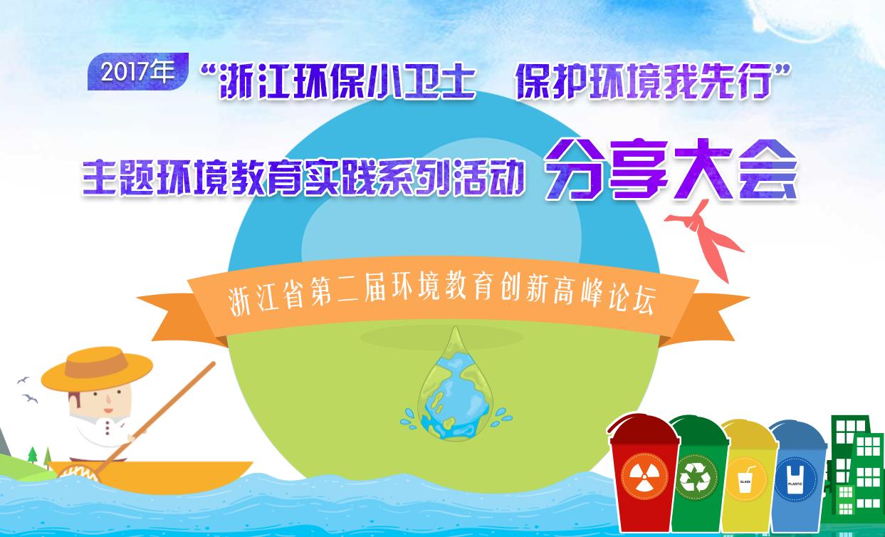 浙江省第二届环境教育创新高峰论坛
