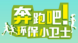 H5 | 互動小游戲:奔跑吧!環保小衛士