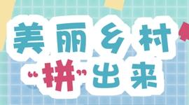 "H5 | 互動小游戲:美麗鄉村""拼""出來"