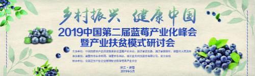 2019中国第二届蓝莓产业化峰会暨产业扶贫模式研讨会