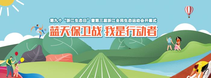 """第九個""""浙江生態日""""暨第三屆浙江全民生態運動會"""