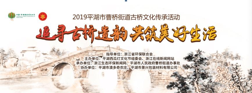 【專題】追尋古橋遺韻 曹橋文化節邀你來當橋梁建筑師