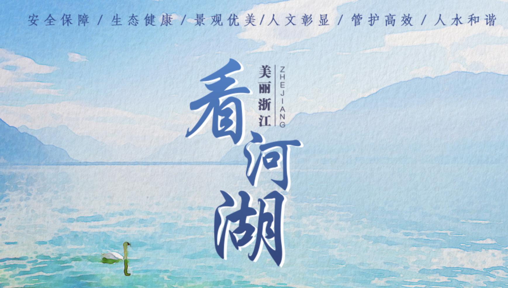 美丽浙江看河湖(丽水篇)
