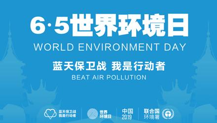 2019世界環境日