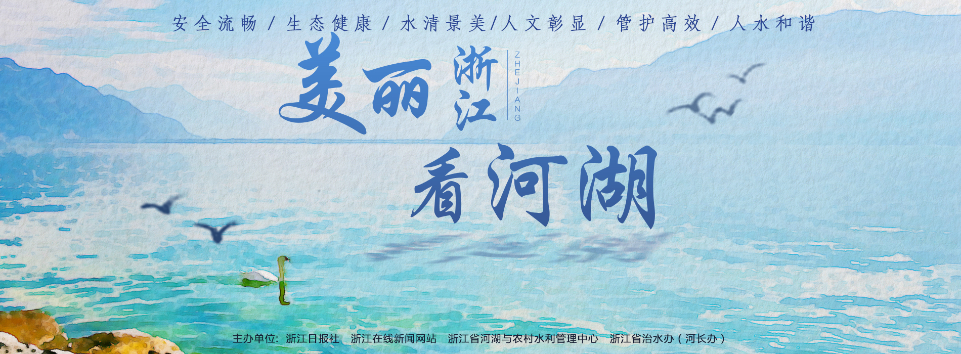 美麗浙江看河湖(海寧篇)
