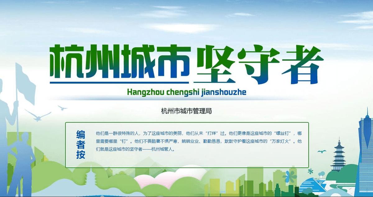杭州城市堅守者