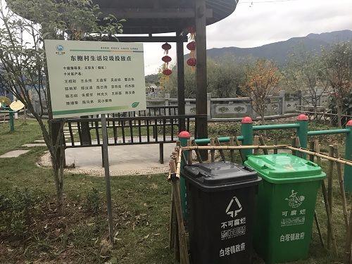 臺州仙居東鮑村生活垃圾投放點 江楊燁 攝