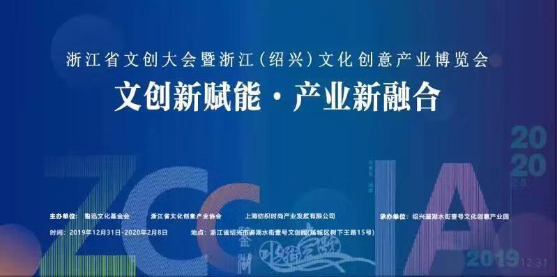 """深耕产业蓝海 打造""""文创浙军"""" 浙江文创群英""""鉴湖论剑"""""""