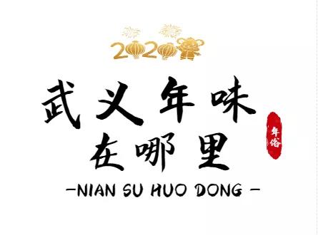 """惠民福利提前放送!中国温泉之城""""武义版春节""""全攻略"""