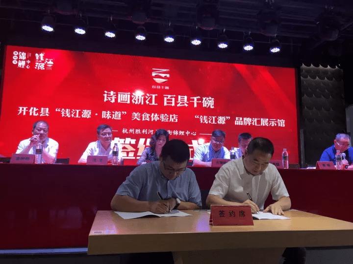 """""""钱江源""""品牌落地杭城 开化区域公用品牌建设迈向新阶段"""