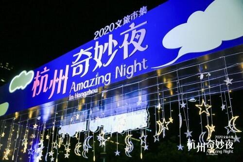 """点亮长三角文旅城市""""夜经济"""" 杭州奇妙夜闪耀钱塘江畔"""