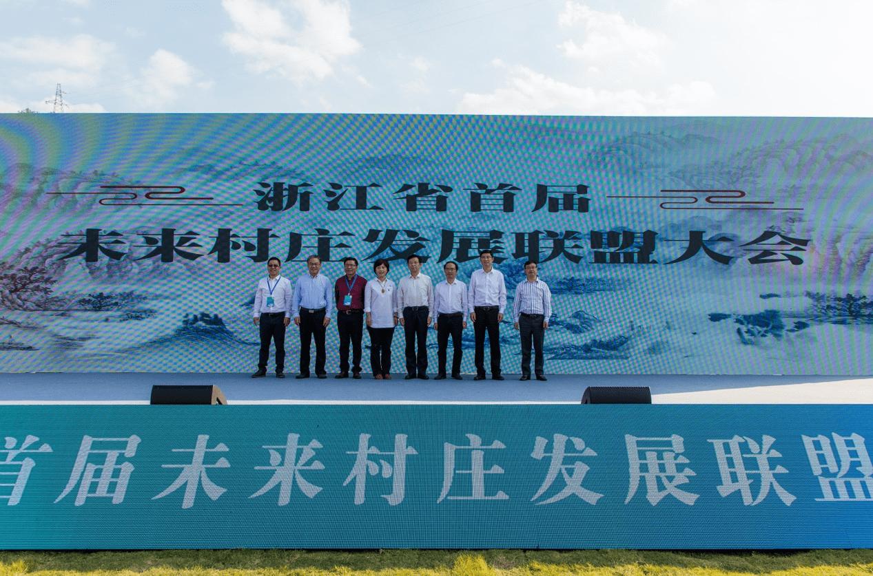 美丽乡村要升级了 浙江省首届未来村庄发展联盟大会召开