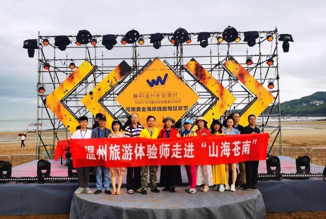 """温州旅游体验师走进""""山海苍南""""_邂逅美丽黄金海岸线"""