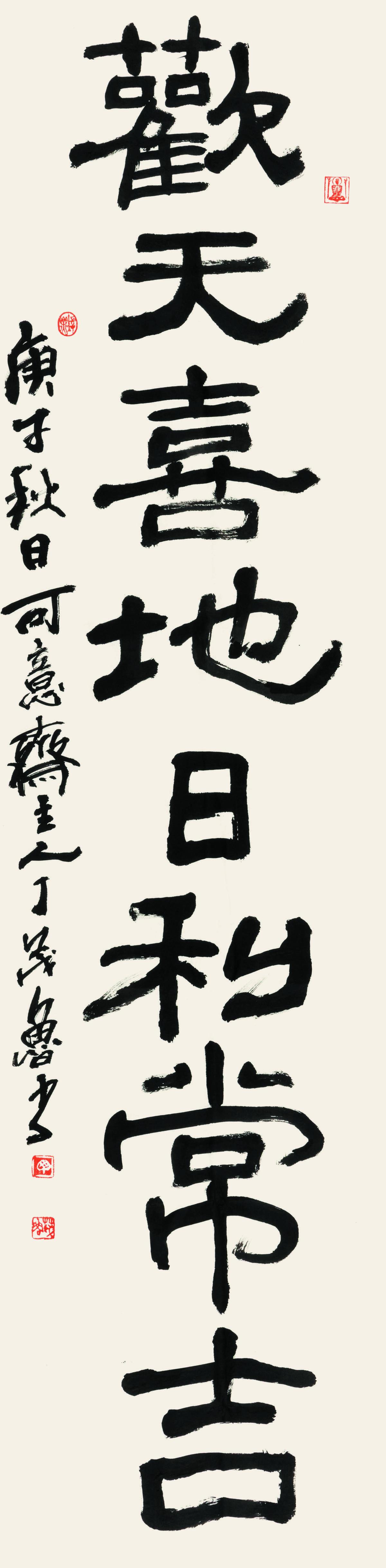 《【摩登登陆注册】东方的微笑——西泠印社当代名家走进雪窦山系列活动启幕》