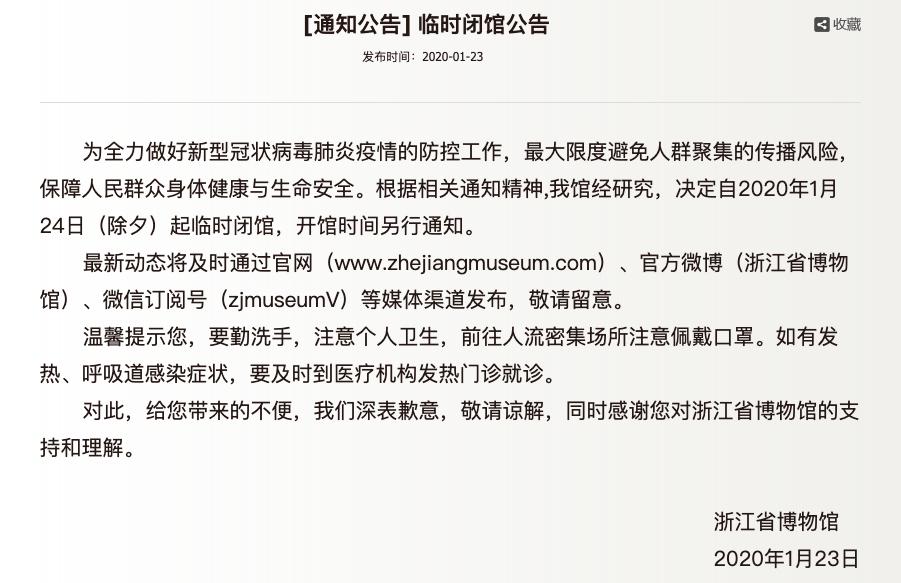 浙江省各大博物馆临时闭馆 避免人群聚集传播风险