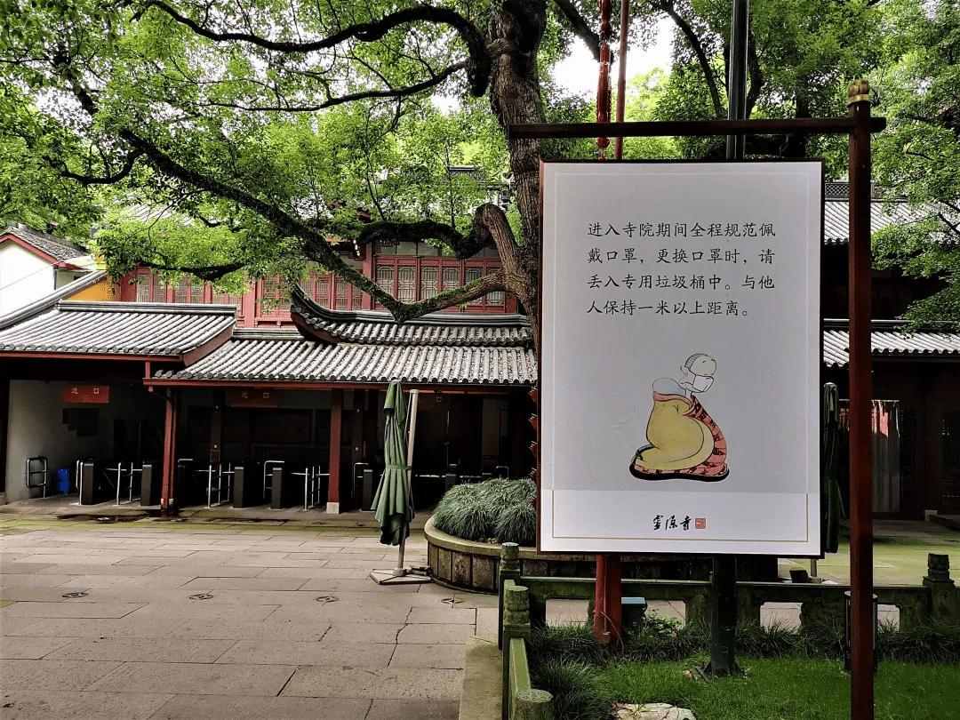 杭州灵隐飞来峰明起开放预约 这几个游览事项要注意