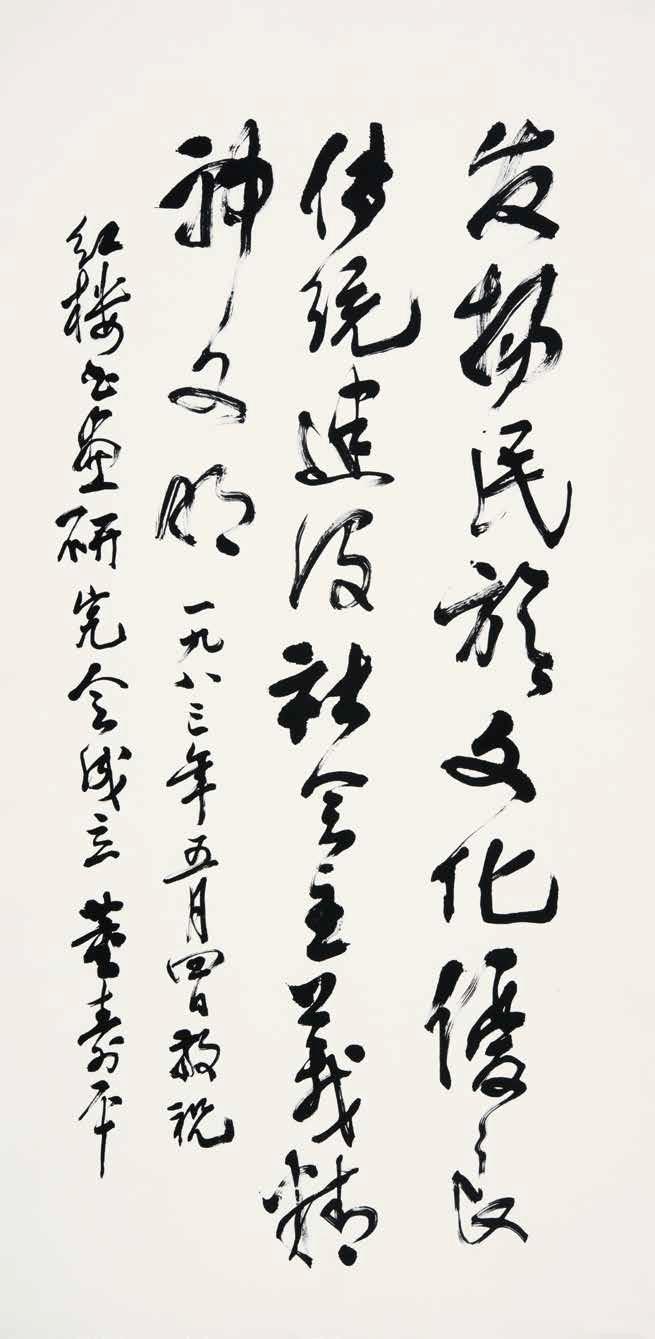 谢稚柳、徐邦达、沙孟海……从文博前辈的书画作品中读懂家国情怀