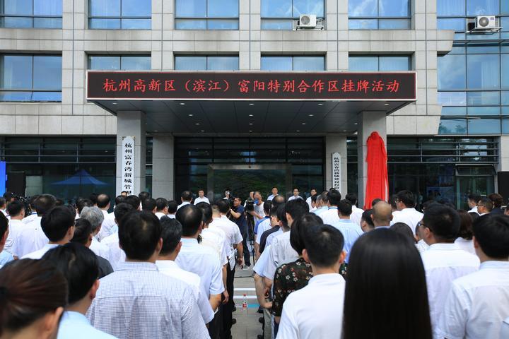 刚刚,杭州高新区(滨江)富阳特别合作区挂牌