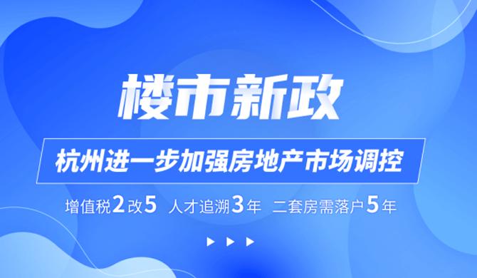 系列報道:杭州樓市調控加碼