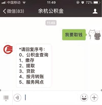 余杭公积金中心24小时智能客服上线试运行