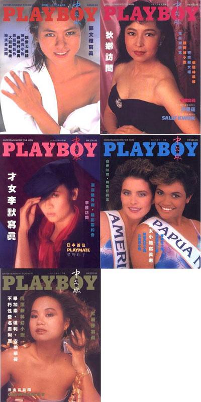 香港playboy杂志