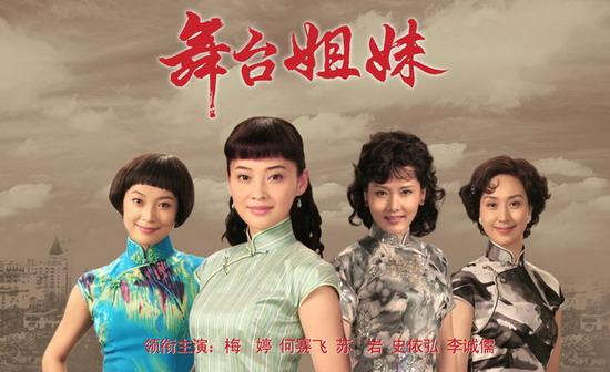 舞台姐妹》上海热拍受购片商赞赏-舞台姐妹-浙