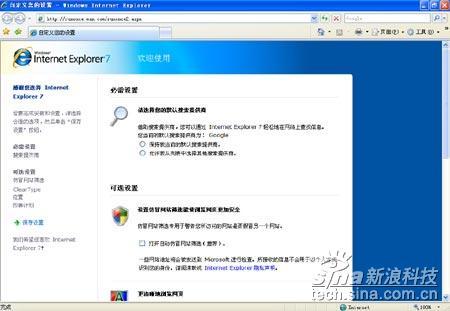 微软ie7中文版安装界面(图片来源:新浪科技)     点击此处查看全部科图片