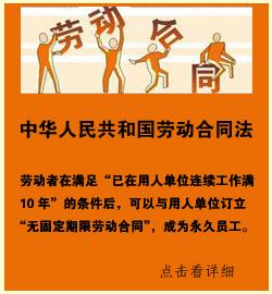 新的劳动合同法_>> 文章内容 >> 华为应对新劳动合同法  为什么新的劳动合同法出来了