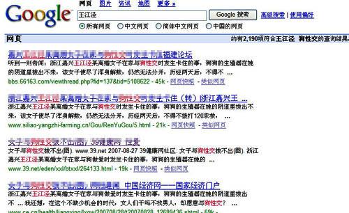 人与狗做爱网址_[新闻鉴证台]独家追访:王江泾\