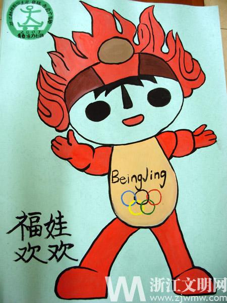 十九大简单海报手绘-林学院学生迎接奥运手绘 福娃图片
