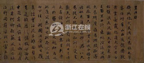 18赵孟頫行书《吴兴赋》卷-浙江博物馆-浙江在线-美术频道