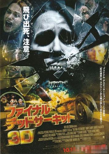 8月上映的美国经典恐怖电影死神来了4吸引了众多影的视线刚上