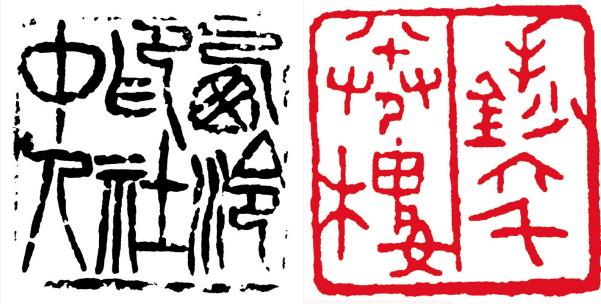 """以西泠印社为主要申报单位和传承代表组织的""""篆刻"""",入选2009年《人类"""
